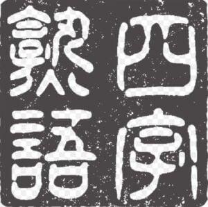 undoukai-slogan-yoji