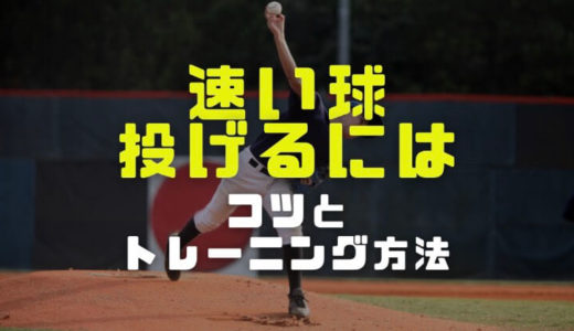 野球で速い球を投げるには?コツやトレーニング方法の紹介!速い球の打ち方も