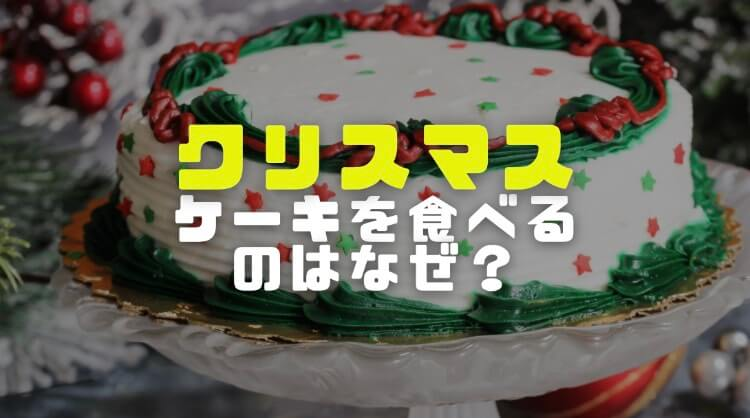 クリスマスにケーキを食べるのはなぜ?世界のクリスマスケーキを紹介