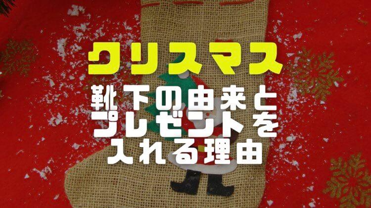 クリスマスの靴下の由来やプレゼントを入れる意味と置き場所を調査