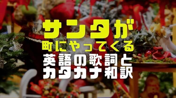 サンタクロースの歌の歌詞を英語(カタカナつき)・和訳で紹介!