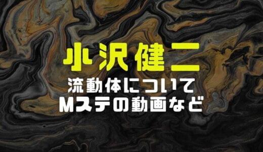 小沢健二のMステでの「流動体について」歌唱動画はどこで見れる?若い頃の画像を確認