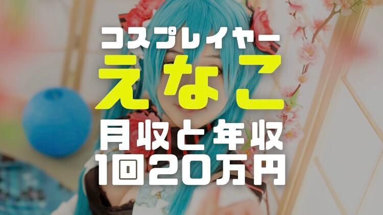 えなこ(コスプレイヤー)の月収や年収は?1回20万円稼ぐ動画配信アプリとは?