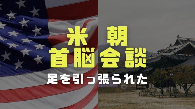アメリカの国旗と北朝鮮の風景の画像