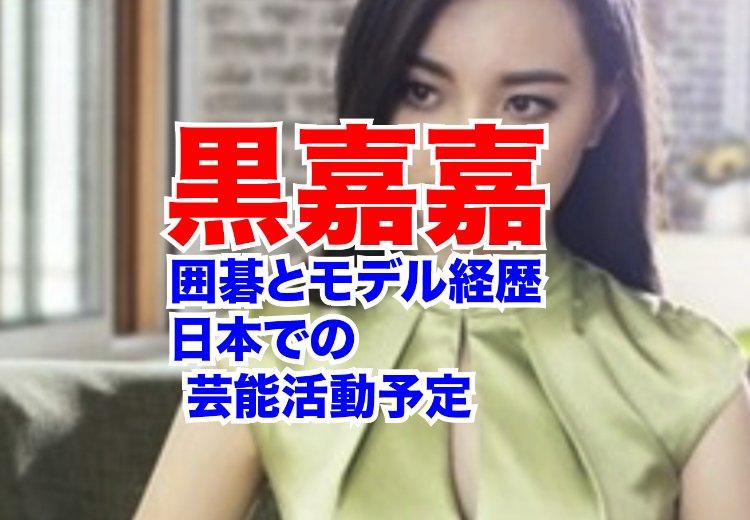 黒嘉嘉(こくかか)七段の囲碁とモデル経歴は?日本でのタレント活動予定も調査