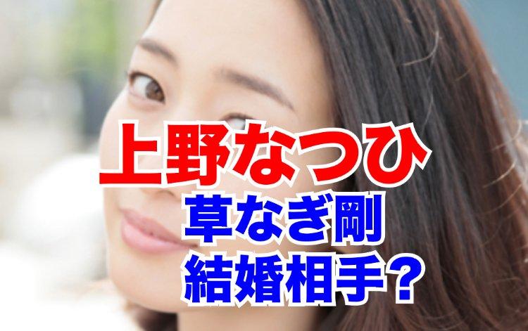 上野なつひの女優経歴や本名は?今後の出演予定や草なぎ剛と結婚して引退するのか調査