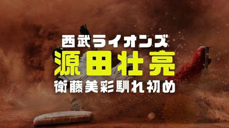源田壮亮選手の画像