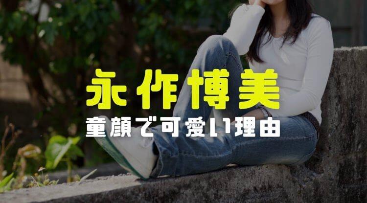 永作博美が年齢の割に童顔でかわいい理由|美智子さまドラマ主演で東宮女官長役が話題