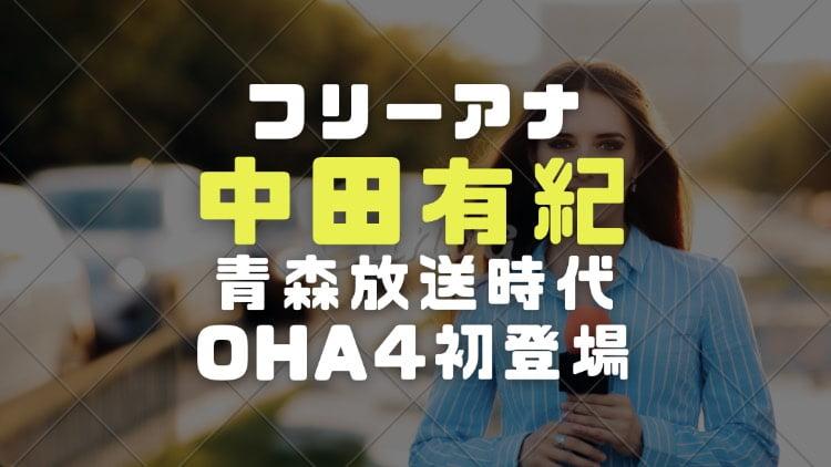 中田有紀アナの経歴学歴|若い頃の青森放送時代とOha4初登場の画像が美人すぎた