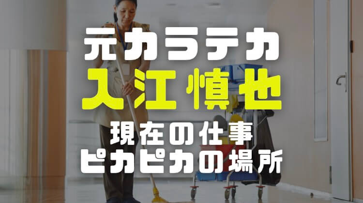 入江慎也の現在|会社ピカピカの場所や仕事内容から1200万円愛車の車種まで調査