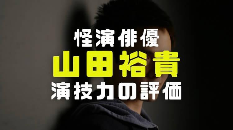 山田裕貴の俳優経歴と演技力の評価|おすすめ出演ドラマや映画一覧