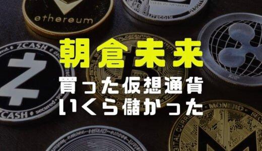 朝倉未来の買った仮想通貨が判明で現在いくらで儲かった額は?買い方や銘柄も調査