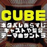 映画CUBEのカバー画像