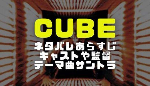 映画CUBEのネタバレあらすじやキャストと監督からテーマ曲のサントラやアーティストまで調査