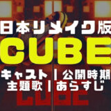 日本版CUBEのカバー画像