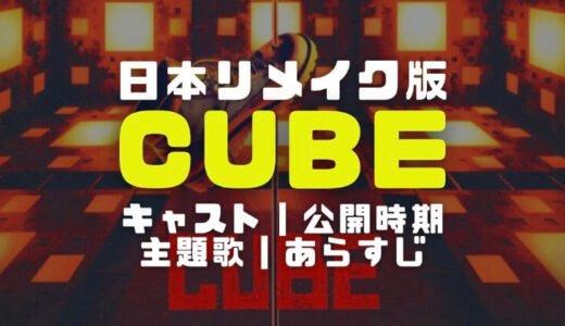 CUBE日本リメイク版のキャストや公開時期と主題歌から原作とのあらすじの違いまで調査