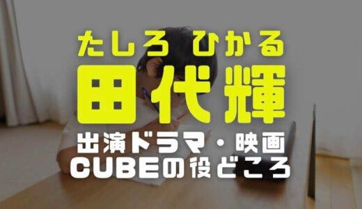 田代輝の経歴|出演ドラマ作品と映画CUBEでの役どころを徹底調査
