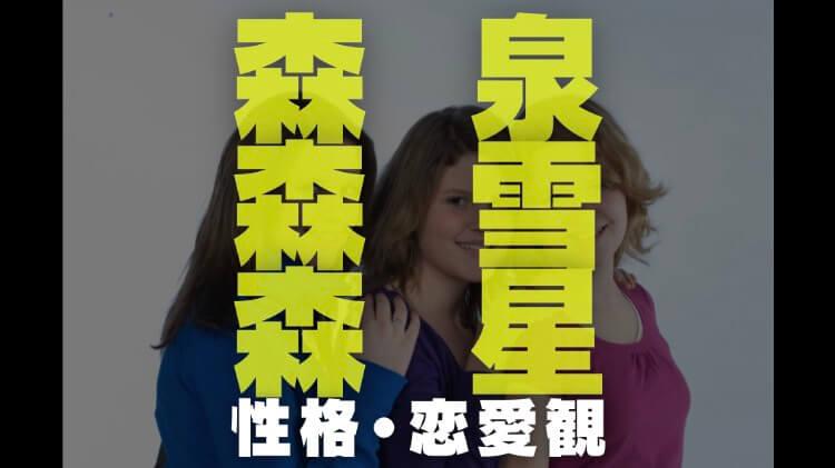 森泉・雪・星三姉妹の画像