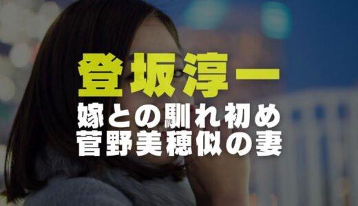 登坂淳一と嫁の馴れ初め|菅野美穂似の妻の画像や出会いと交際期間を調査