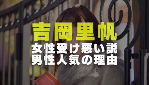吉岡里帆が女性受け悪く嫌われる説の真相や男性人気の理由を考察